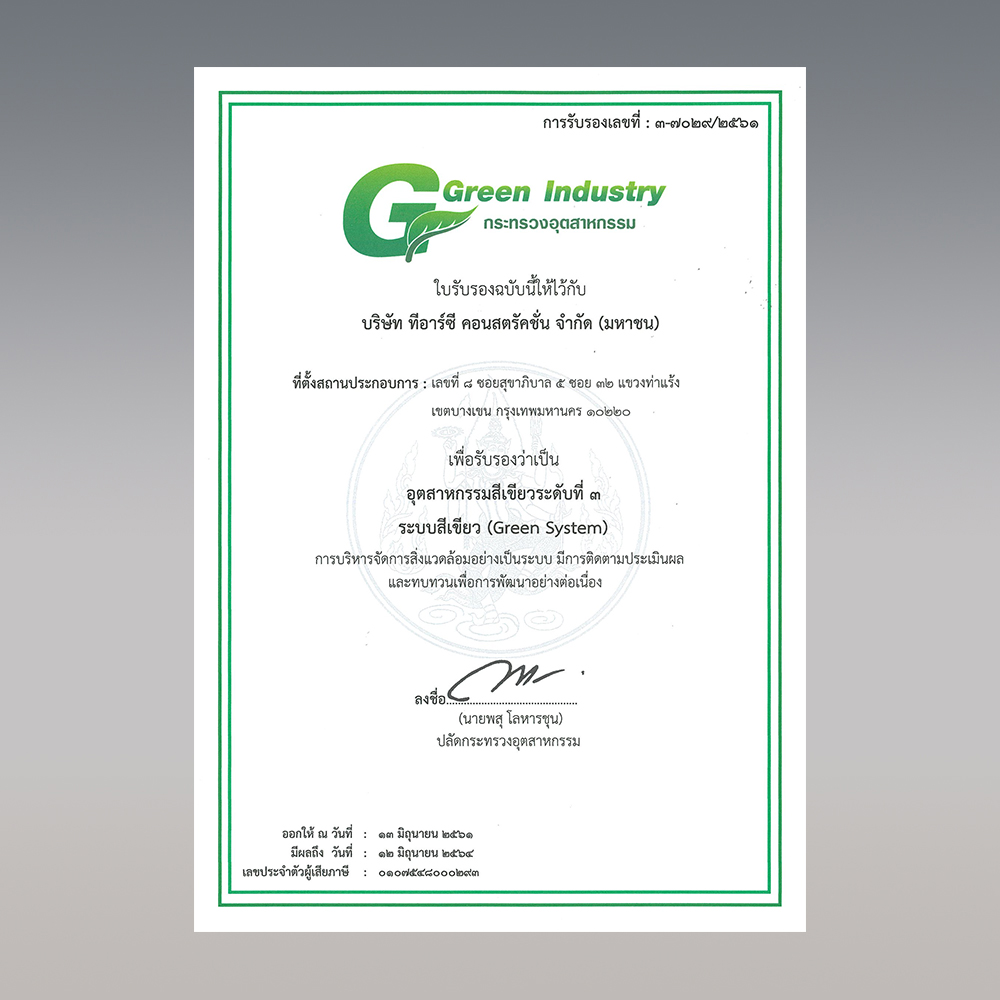 Green Industry Award : Level 3 (Green System)